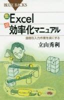 カラ-圖解EXCEL「超」效率化マニュアル 面倒な入力作業を樂にする