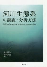 河川生態系の調査.分析方法