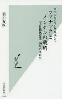 日本のものづくりを支えたファナックとインテルの戰略 「工作機械産業」50年の革新史