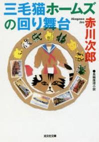 三毛猫ホ-ムズの回り舞台 長編推理小說