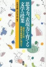 思考力,表現力を育てる文學の授業 「讀むこと」の言語活動開發に向けて
