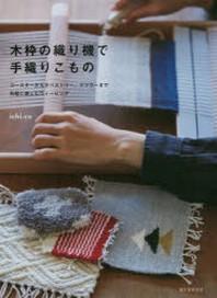 木わくの織り機で手織りこもの コ-スタ-からタペストリ-,マフラ-まで氣輕に樂しむウィ-ビング
