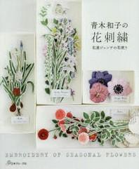 靑木和子の花刺繡 花屋ジェンテの花便り