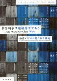 貿易戰爭は階級鬪爭である 格差と對立の隱された構造
