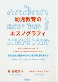 幼兒敎育のエスノグラフィ 日本文化.社會のなかで育ちゆく子どもたち