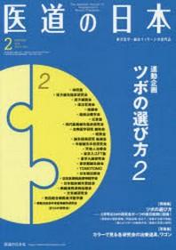 醫道の日本 東洋醫學.鍼灸マッサ-ジの專門誌 VOL.79NO.2(2020年2月)