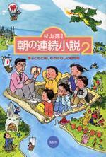 朝の連續小說 2
