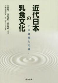 近代日本の乳食文化 その經緯と定着