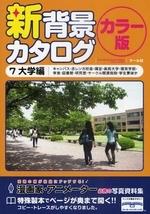 新背景カタログ カラ-版 7