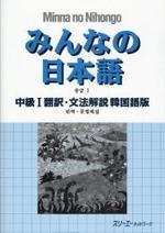 みんなの日本語中級1飜譯.文法解說韓國語版