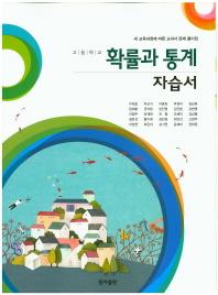 고등 확률과 통계(자습서)(2015)