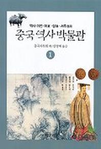중국역사박물관 1