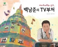 비디오아트의 선구, 백남준의 TV부처