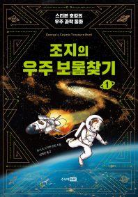조지의 우주 보물찾기. 1