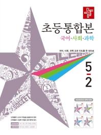 초등 국어 사회 과학 5-2(국사과 통합본)(2019)