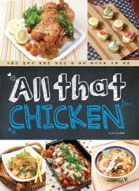 올 댓 치킨(All That Chicken)