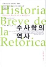 수사학의 역사