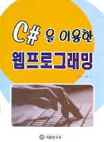 C#을 이용한 웹프로그래밍