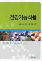 건강기능식품