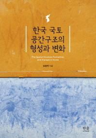 한국 국토 공간구조의 형성과 변화