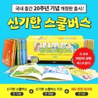 신기한 스쿨버스+키즈 세트