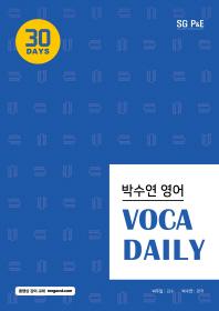 박수연 영어 VOCA Daily 30days