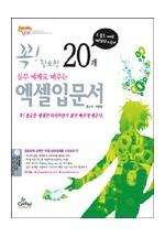 엑셀입문서(실무 예제로 배우는)