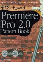 PREMIERE PRO 2.0 PATTERN BOOK