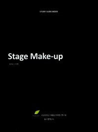 Stage Make-up(스테이지 메이크업)