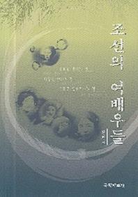 조선의 여배우들