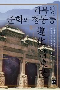 하북성 준화의 청동릉 2