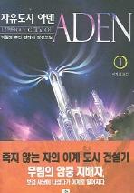 자유도시 아덴 1