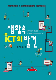 생활속 ICT의 발견