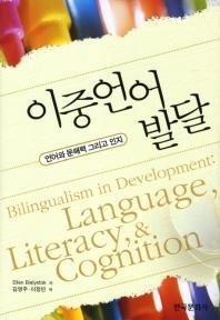 이중언어발달