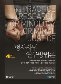 형사사법 연구방법론