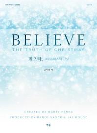 믿으라, 크리스마스의 진실