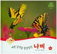 예쁜 날개를 팔랑팔랑 나비