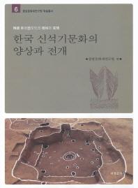 한국 신석기문화의 양상과 전개