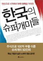 한국의 슈퍼개미들