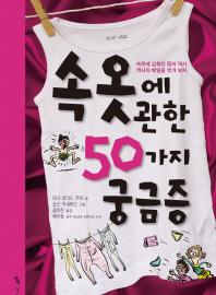 속옷에 관한 50가지 궁금증