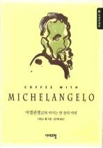 미켈란젤로와 마시는 한 잔의 커피