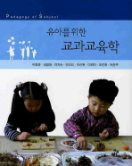 유아를 위한 교과교육학