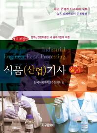 식품(산업)기사 실기(2017)(보정판)