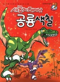 새롭게 태어난 공룡색칠
