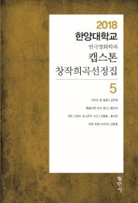 캡스톤 창작희곡선정집. 5