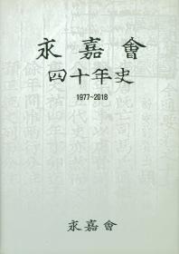 영가회 40년사(1977~2018)