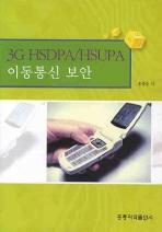 3G HSDPA/HSUPA 이동통신 보안