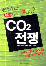 CO2 전쟁