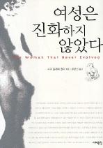 여성은 진화하지 않았다