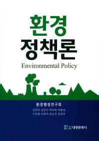 환경 정책론